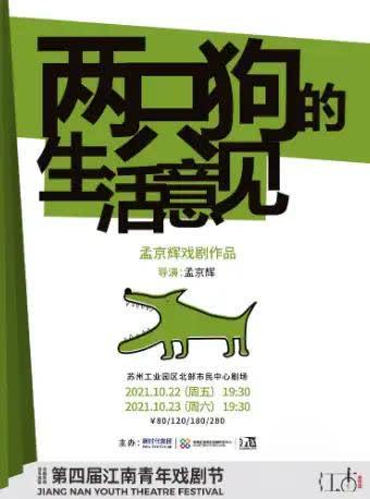 【苏州】《两只狗的生活意见》