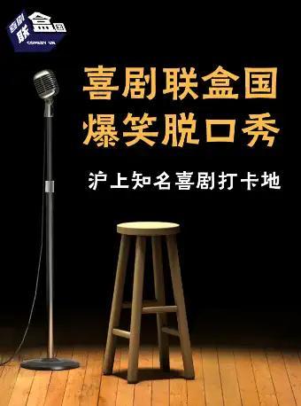 南京喜剧联盒国解压脱口秀