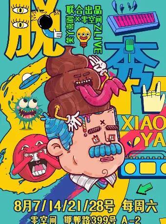 【上海】笑丫喜剧——解压周末脱口秀(零空间)