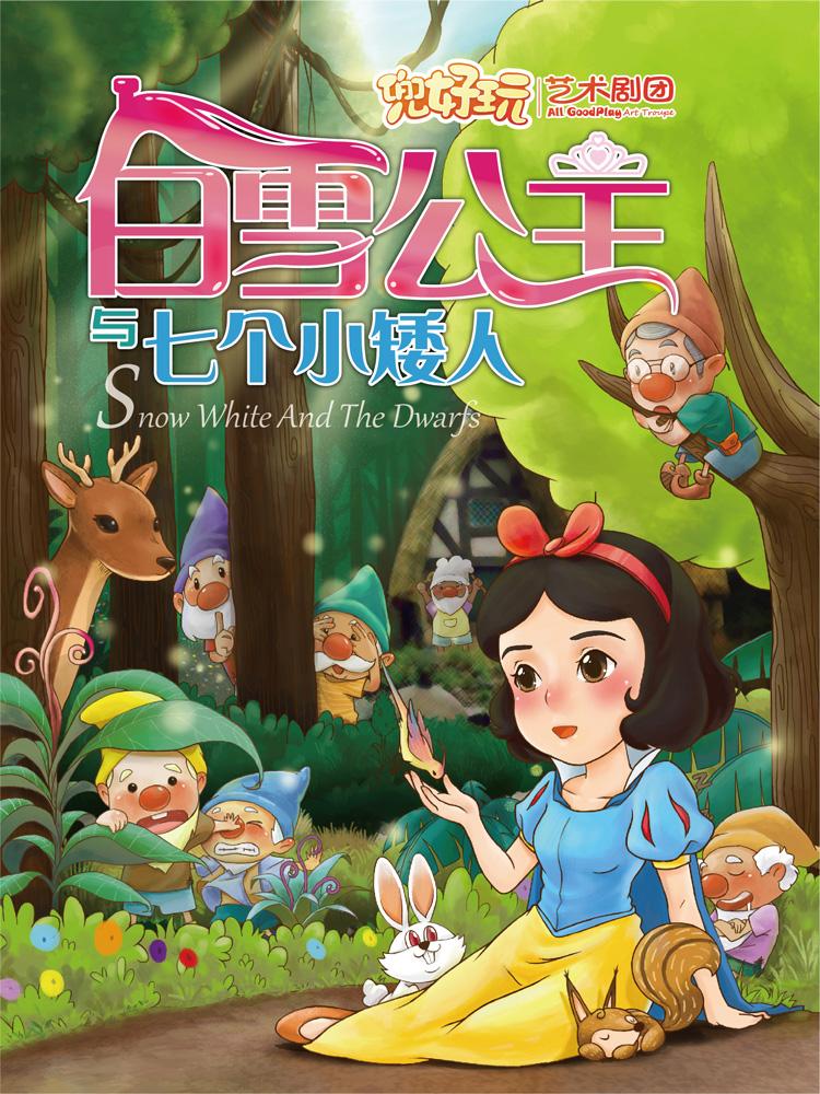 儿童剧《白雪公主和七个小矮人》上海站