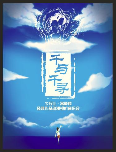 杭州久石让宫崎骏经典作品音乐会