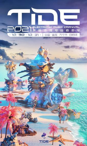 【万宁】TIDE滨海沙滩电音嘉年华