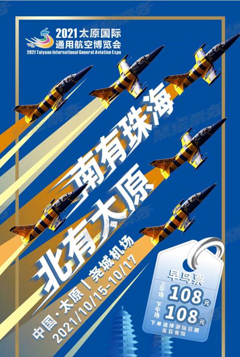 【太原】2021年太原国际通用航空博览会