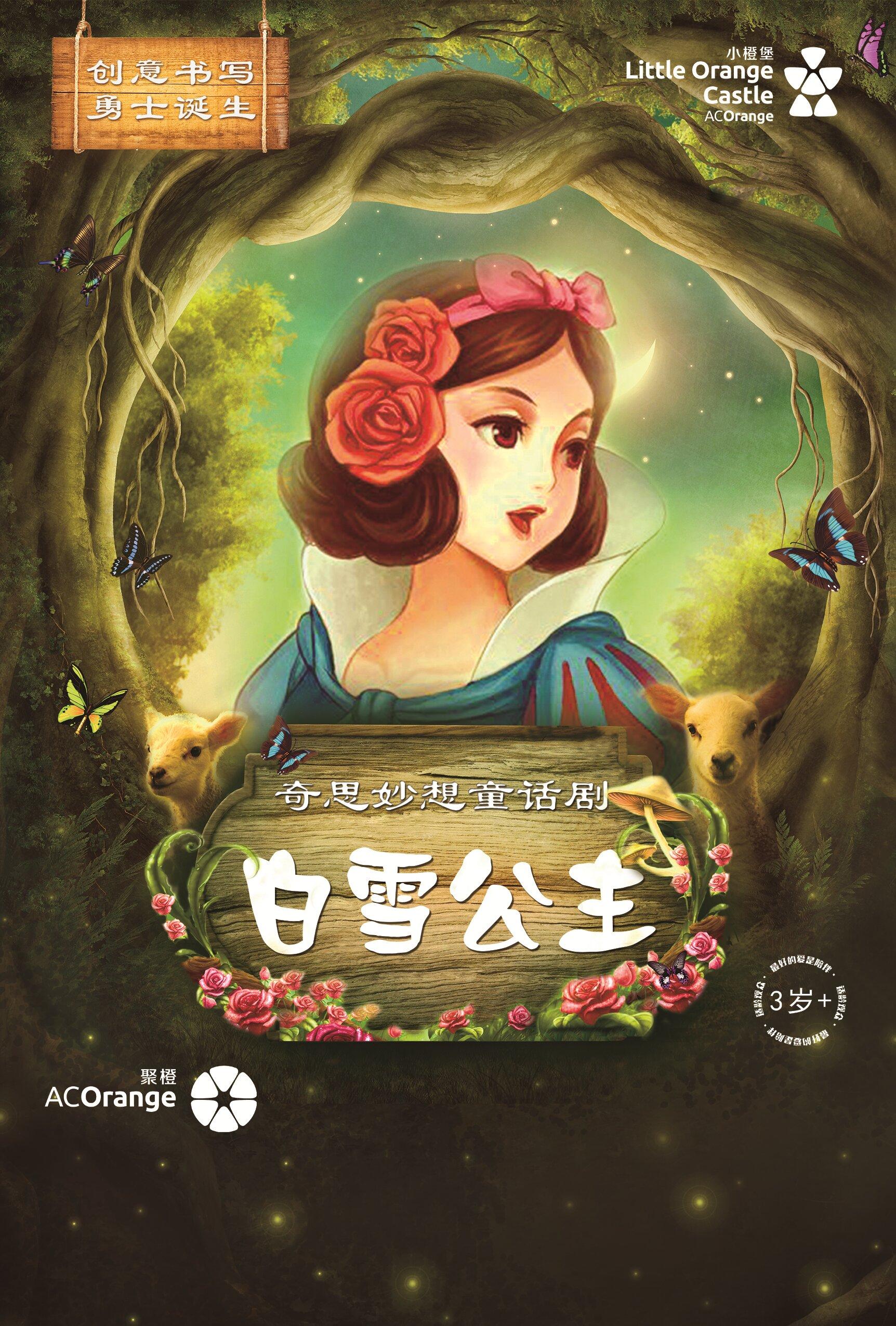 童话剧《白雪公主》郑州站