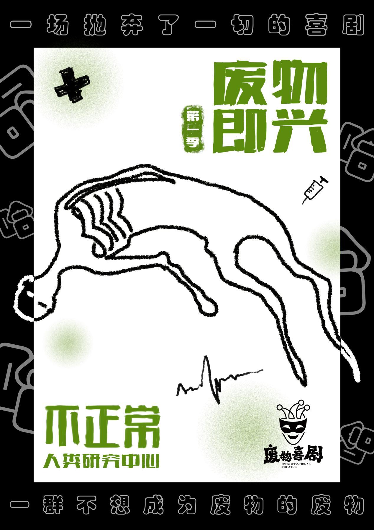 【重庆】废物喜剧《不正常人类研究中心》