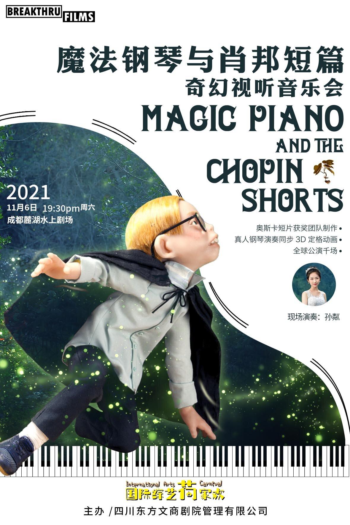 音乐会《魔法钢琴与肖邦短篇》成都站