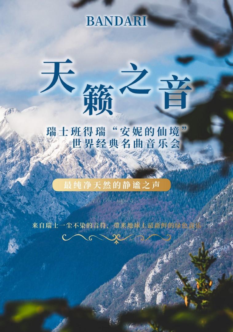 """【上海】瑞士班得瑞Bandari""""安妮的仙境""""世界经典名曲音乐会"""