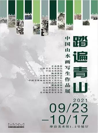 【太原】踏遍青山—中国山水画写生作品展