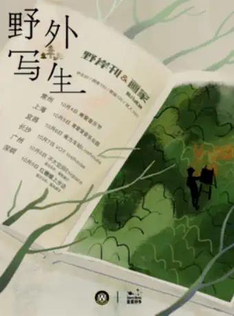 宜昌野岸刊 画家『野外写生』联合巡演