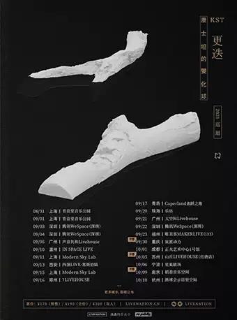 【重庆】康士坦的变化球《更迭》2021巡回-重庆站