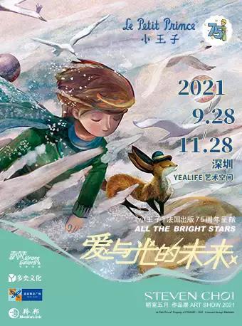 【深圳】【爱与光的未来】《小王子》75周年新版绘本画展