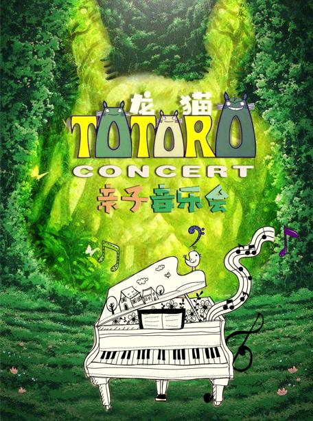 杭州久石让宫崎骏作品音乐会《邻家的龙猫》