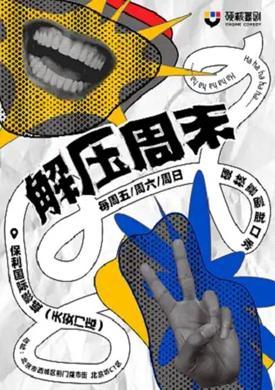 北京硬核喜剧脱口秀 保利国际影城(天安门店)