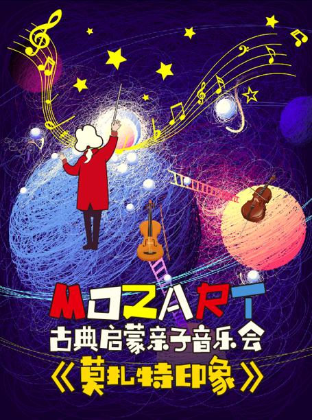杭州亲子音乐会《莫扎特印象》