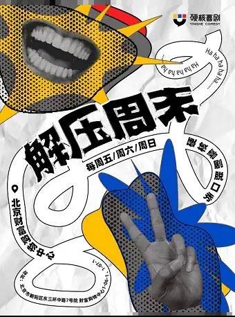 【北京】【北京站】解压周末 硬核喜剧脱口秀(北京财富购物中心1层1-06-1)
