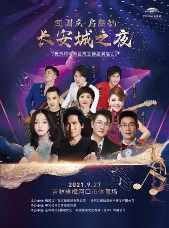 【通化】长安城之夜群星演唱会