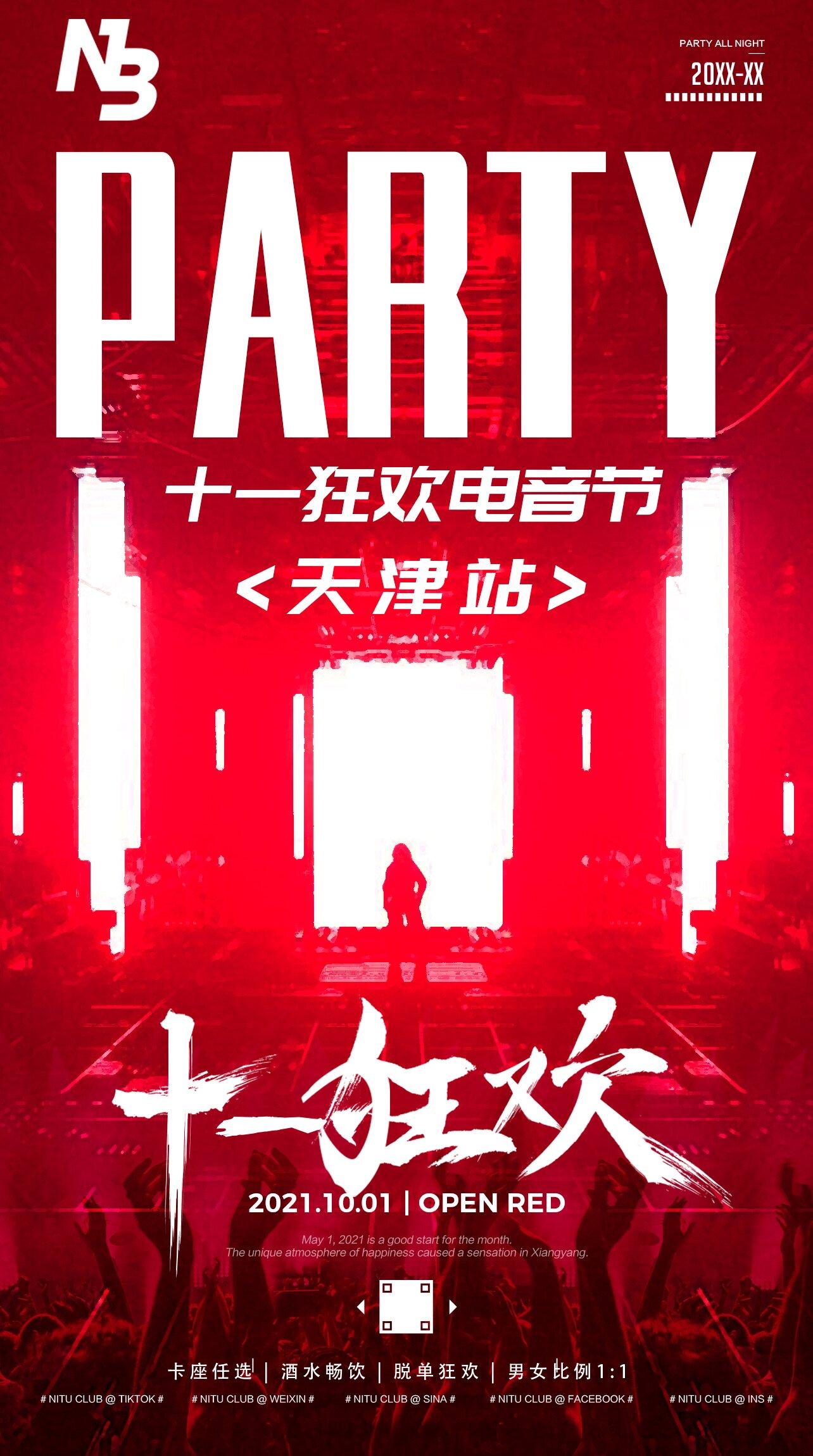 【天津】NewBlood 十一狂欢电音节  假期快乐天花板,一起燃翻全场!
