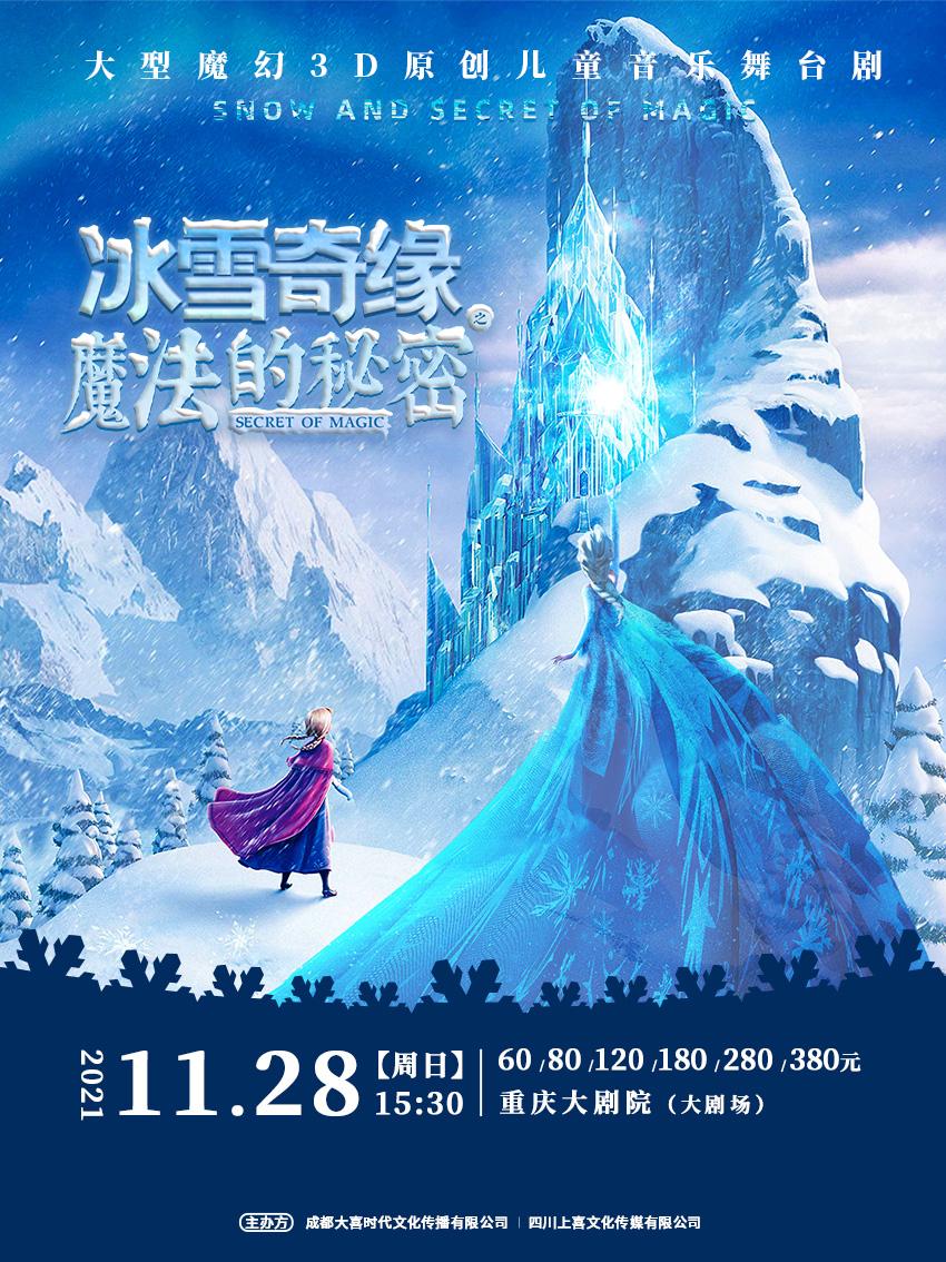 儿童剧《冰雪奇缘之魔法的秘密》重庆站