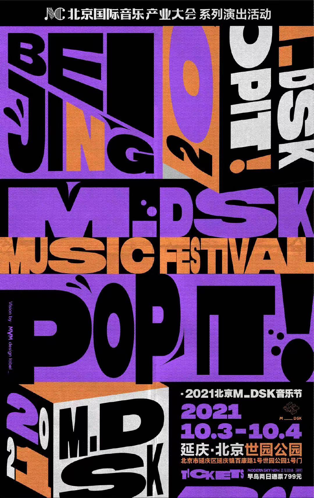 2021北京MDSK音乐节