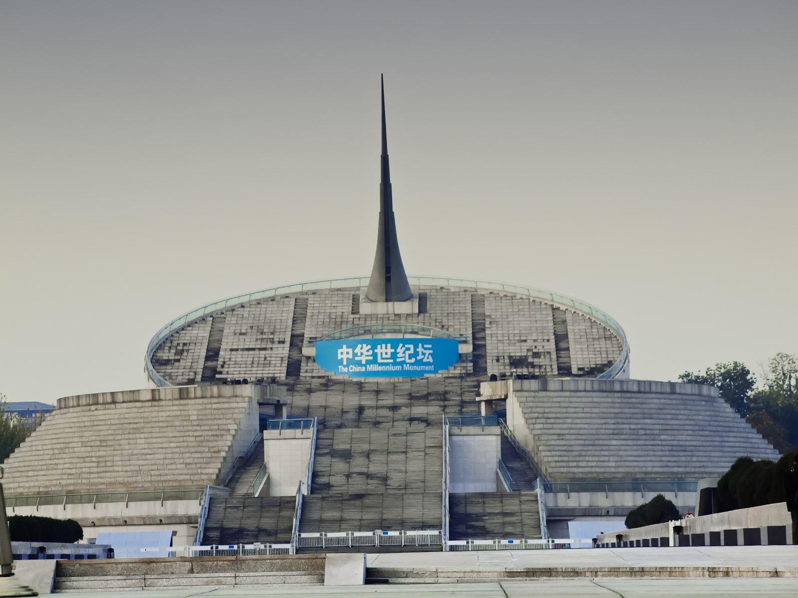 【北京】中华世纪坛