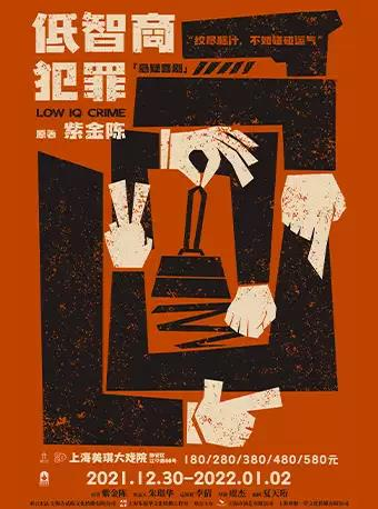 上海悬疑喜剧《低智商犯罪》