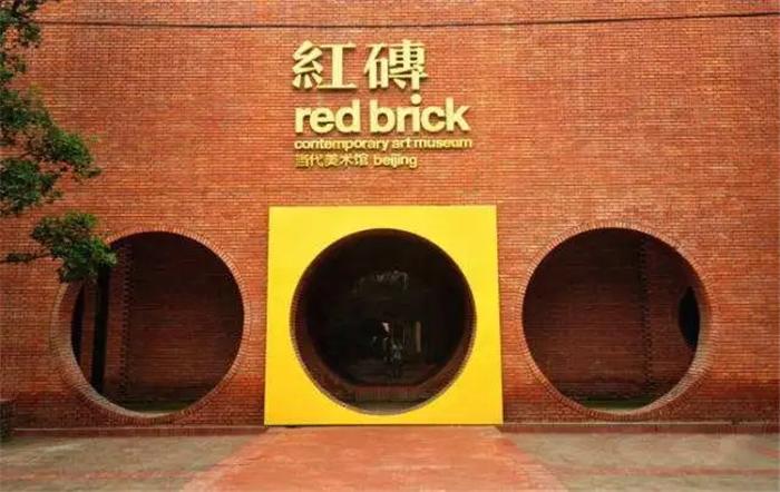 【北京】红砖美术馆