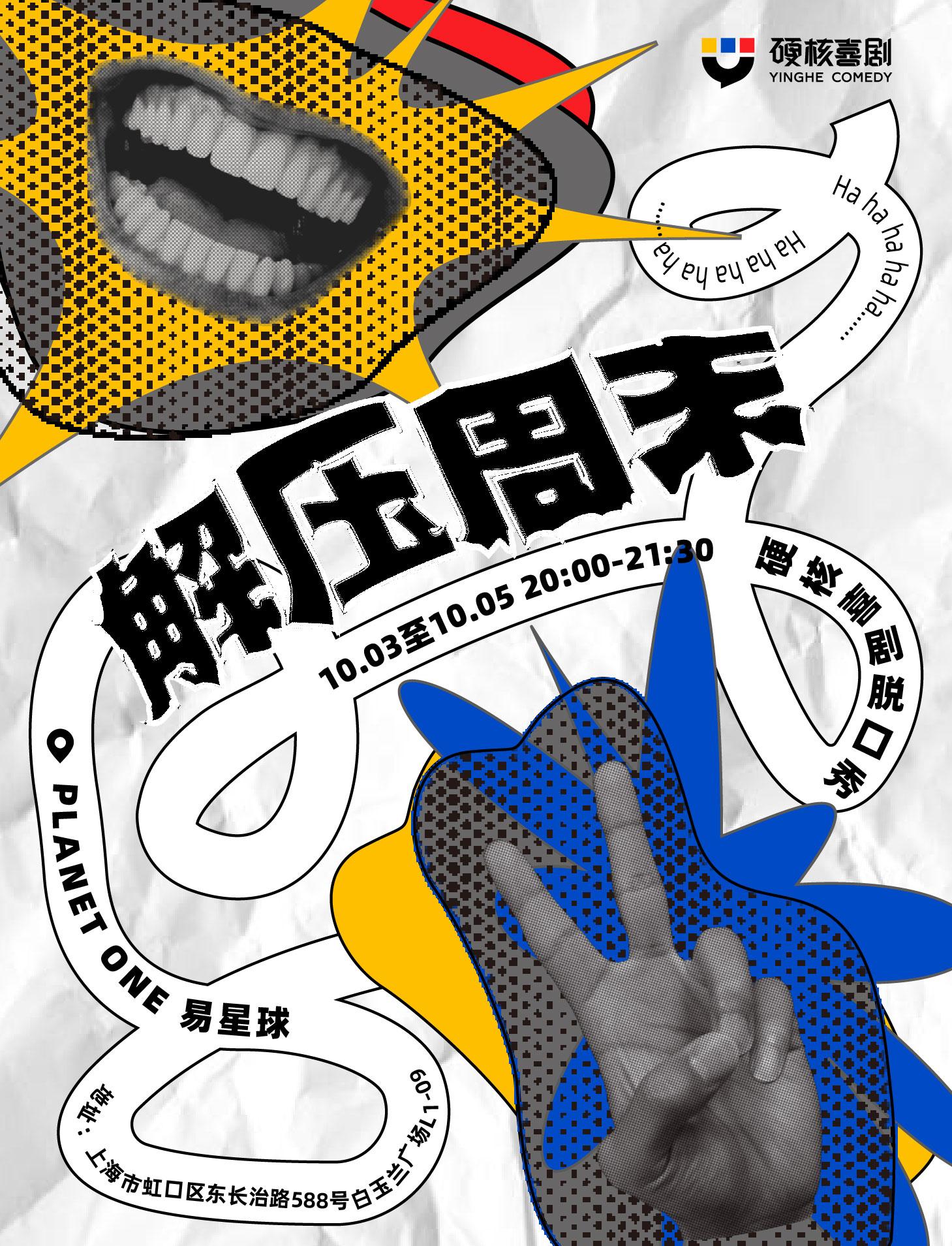 【上海 】解压周末 硬核喜剧脱口秀(白玉兰广场)
