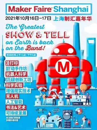 【上海】2021上海制汇嘉年华 Maker Faire Shanghai