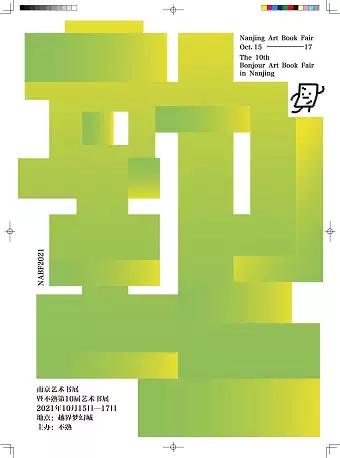 南京艺术书展