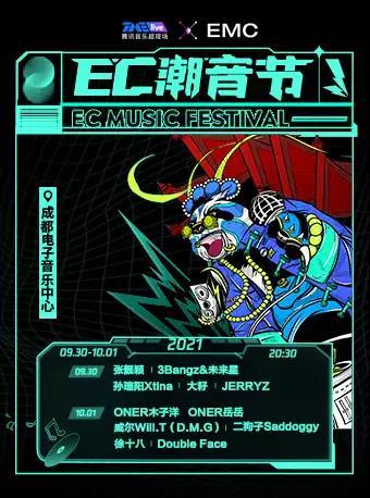 【张靓颖/木子洋/岳岳/未来星】成都EC潮音节