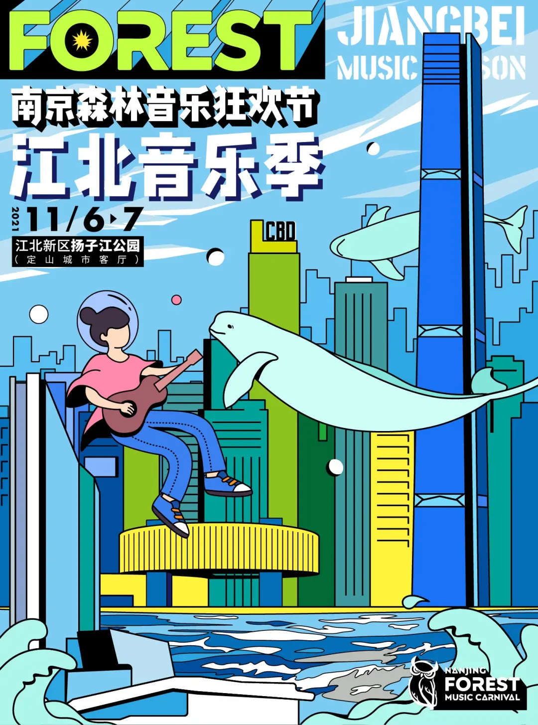 【南京】2021南京森林音乐狂欢节·江北音乐季