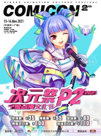 【宁波】2021宁波动漫文化节•P2次元祭