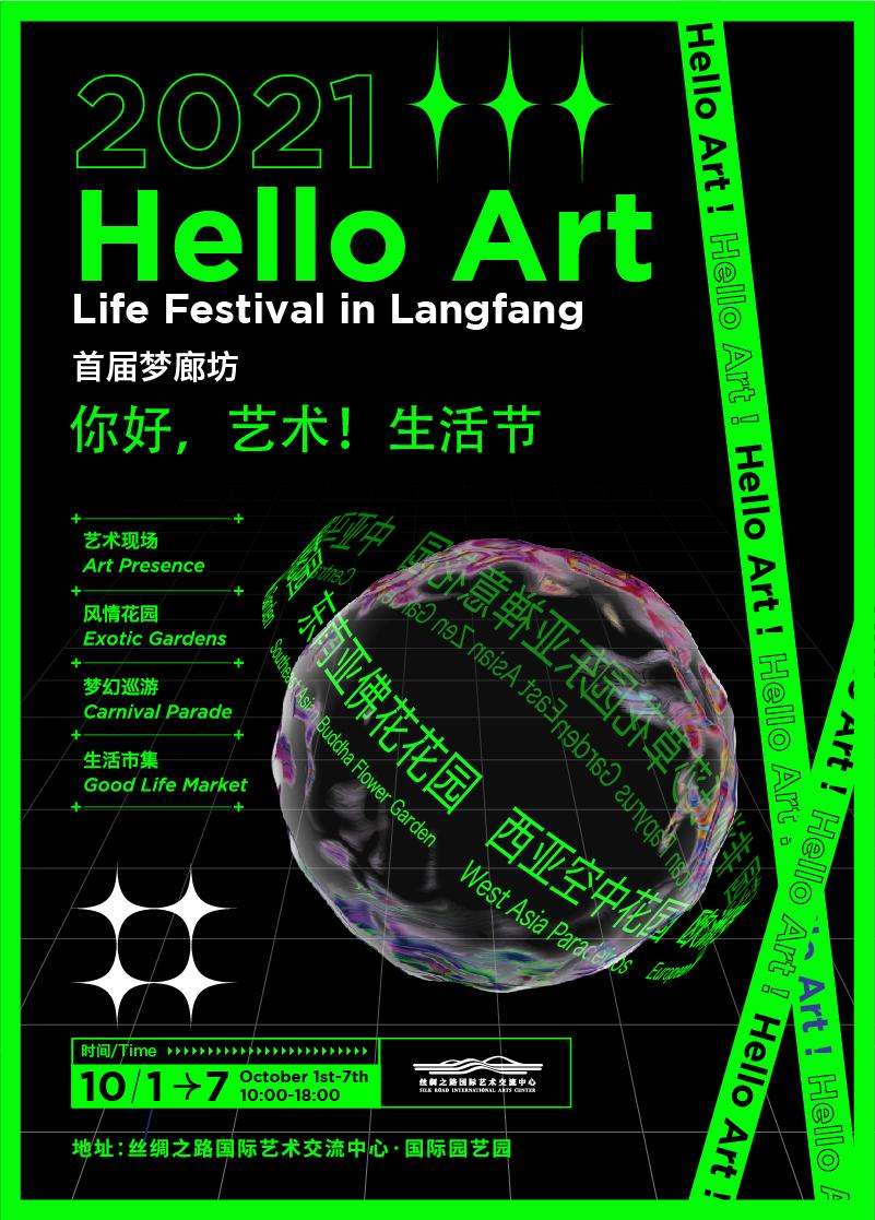 【廊坊】【国庆必玩】2021首届你好艺术生活节