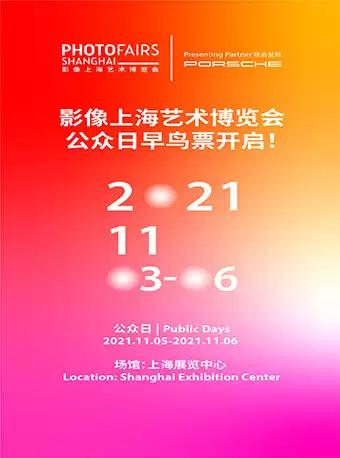 【上海】2021影像上海艺术博览会
