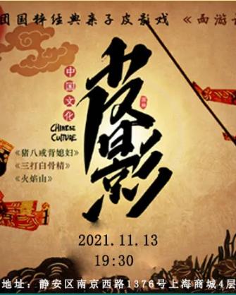 上海皮影戏西游记