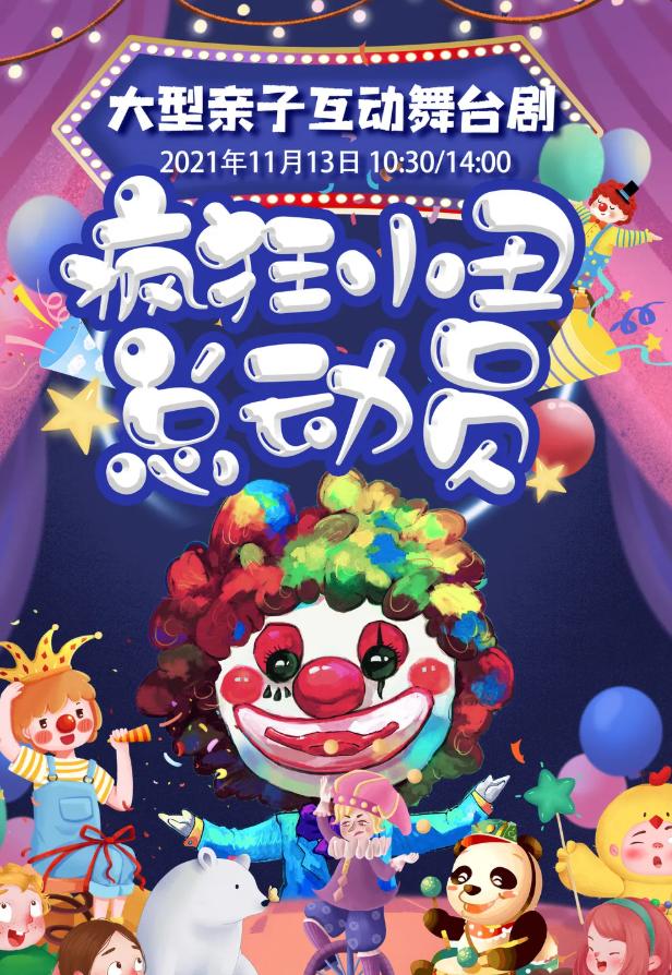 舞台剧《疯狂小丑总动员》上海站