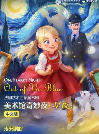 【北京】大船文化·法国艺术启蒙魔术剧《美术馆奇妙夜·星夜》中文版