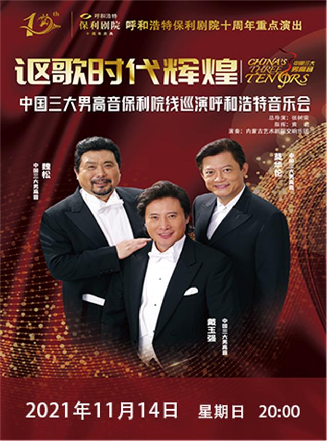 【呼和浩特】《讴歌时代辉煌-中国三大男高音保利院线巡演呼和浩特站音乐会》