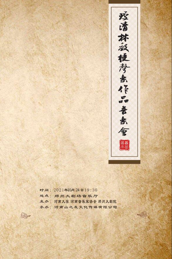 【郑州】《璩清林教授声乐作品音乐会》