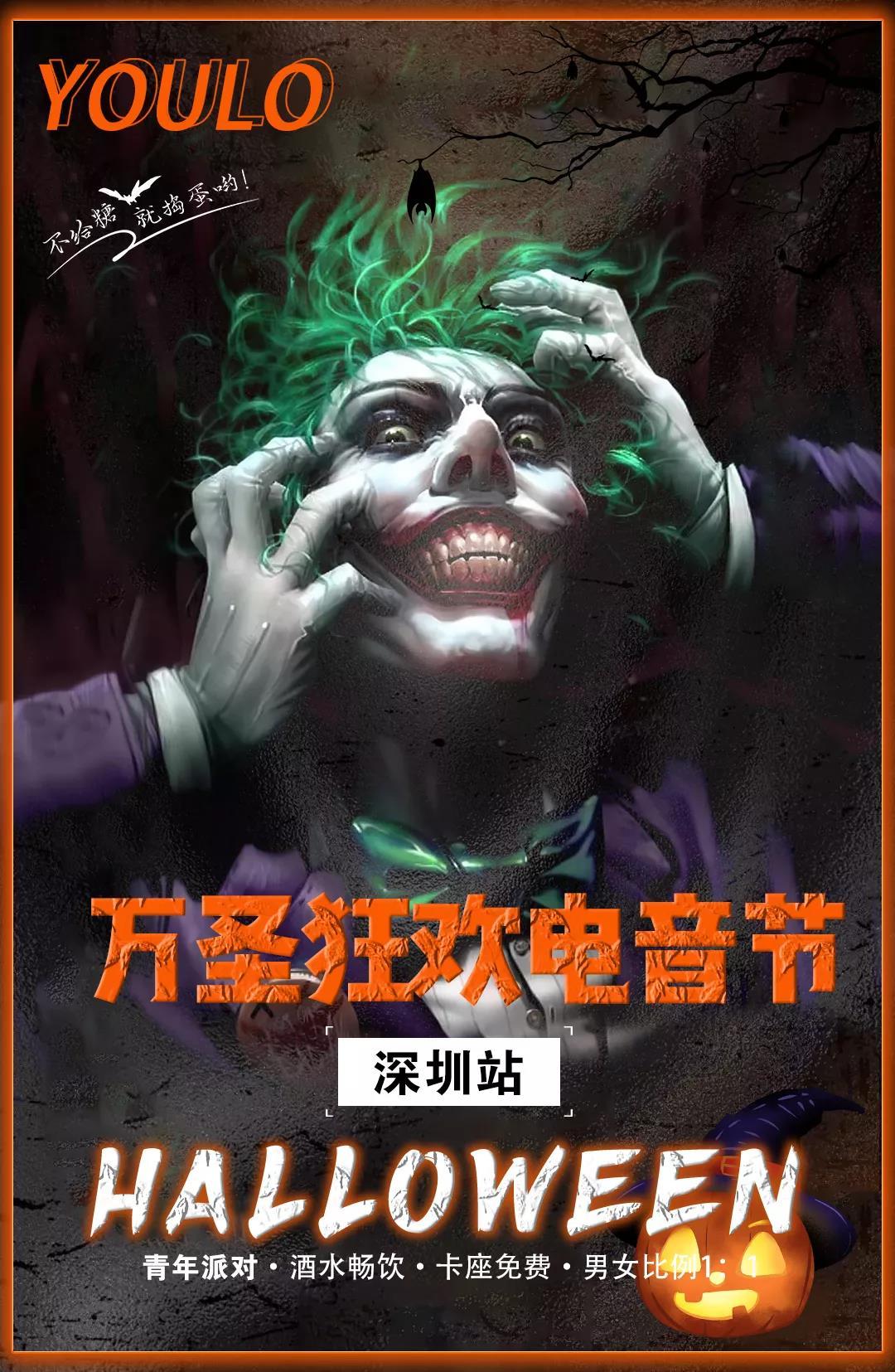 深圳YOULO万圣电音节