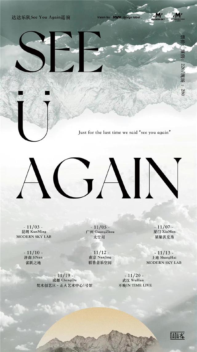 【昆明】达达乐队《See You Again》巡演
