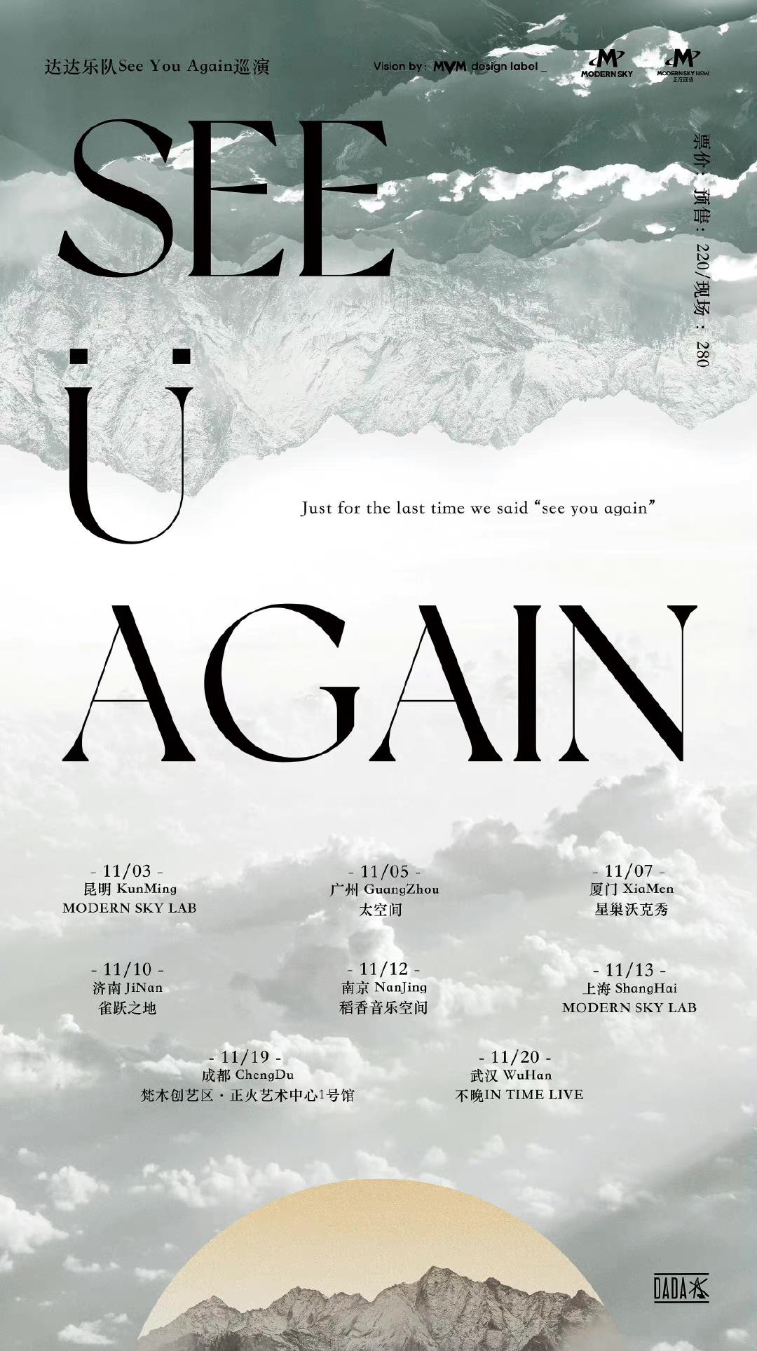 【武汉】达达乐队See You Again首次正式巡演LVH
