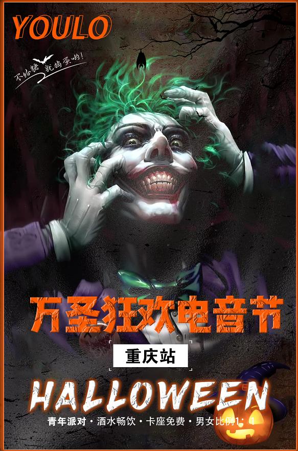 【重庆】YOULO万圣电音节重庆站