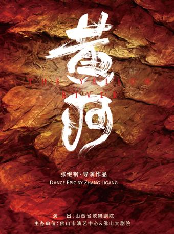 【佛山】大型舞剧史诗《黄河》