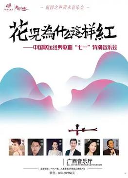 """【南宁】花儿为什么这样红——中国歌坛经典歌曲""""七一""""特别音乐会"""