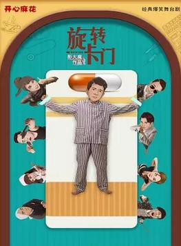 【沈阳】开心麻花爆笑舞台剧《旋转卡门》-沈阳站