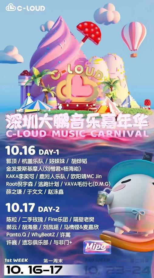 2021深圳大鹏音乐嘉年华「薛之谦/陈小春/许巍/朴树」