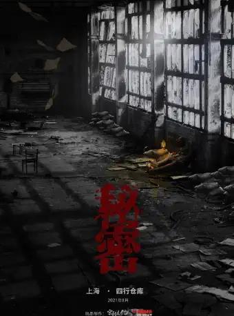【上海】上海四行仓库-沉浸式戏剧《秘密》
