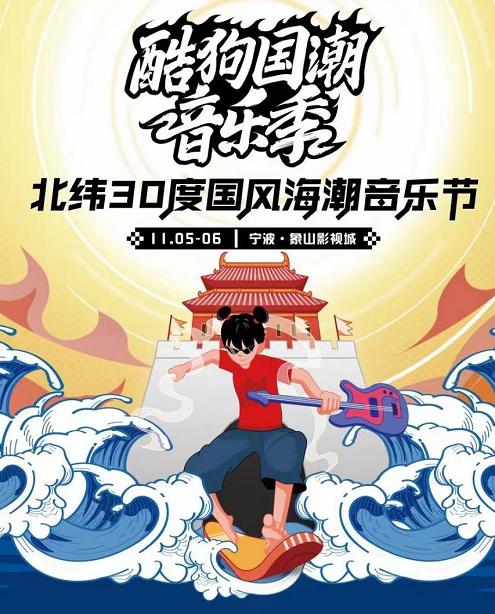 【宁波】2021酷狗国潮音乐季-北纬30度国风海潮音乐节