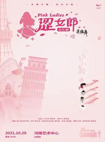 音乐剧《涩女郎》郑州站